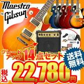 エレキギター 初心者セット Maestro by Gibson / Les Paul Standard レスポール スタンダード マエストロ ギブソン UP GRADE 14点セット 【Gibsonが贈る初心者ギターの新定番】【超安心5年保証&メンテナンス保証付き】【送料無料】