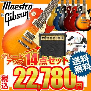MaestrobyGibson/LesPaulStandard�쥹�ݡ��륹��������ɥ��쥭���������祻�åȥޥ����ȥ?�֥����ԥ��졼�ɥ��å�����15�����åȡ�Gibson�������ԥ������ο����֡ۡ�Ķ�¿�5ǯ�ݾڡ����ƥʥ��ݾ��դ��ۡ�����̵����