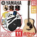 【ポイント5倍】【新製品】 YAMAHA FS830 全3色【アコギ11点入門セット】 ヤマハアコースティックギター 入門 初心者【送料無料】