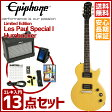 Epiphone / Limited Edition Les Paul Special I Humbucker Worn Yellow 【スタンダード入門13点セット】 エピフォン エレキギター入門セット《Epiphoneアクセサリーセットプレゼント!/+811100700》