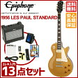 Epiphone / 1956 Les Paul Standard Gold Top 【スタンダード入門13点セット】 エピフォン エレキギター入門セット《Epiphoneアクセサリーセットプレゼント!/+811100700》【送料無料】