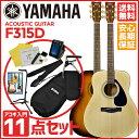 YAMAHA ヤマハ / F315D 【アコギ11点入門セット】アコースティックギター 入門セットアコギ 初心者 入門 スタート セット F-315D【送料無料】