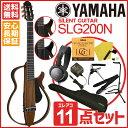 YAMAHA SLG200N 【スタート11点セット!!】全3色 ヤマハ サイレントギター SLG-200N アコースティックギター ナイロン弦仕様【送料無料】