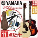 YAMAHA JR2S【ミニギター11点セット】ヤマハ ミニ アコースティックギター アコギ JR-2 入門 初心者 入門セット【新品】【送料無料】