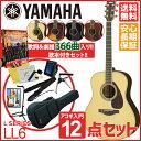《今だけ特典付》YAMAHA / LL6 ARE 全4色【オールヒット曲歌本12点セット】【366曲入りの楽譜が付いたお買い得セット】《音が小さく鳴るピックプレ...
