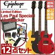 Epiphone / Limited Edition Les Paul Special I Humbucker 【スタンダード入門12点セット】 エピフォン エレキギター レスポール スペシャル1 入門セット 初心者セット 【30日まで代引き手数料&送料無料】