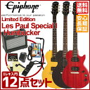 Epiphone / Limited Edition Les Paul Special I Humbucker 【スタンダード入門12点セット】 エピフォン エ...