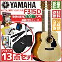 YAMAHA / F315D 【オールヒット曲歌本13点セット】【369曲入りの楽譜が付いたお買い得セット】アコースティックギター 入門 アコギ 初心者 スタート セット F-315D【送料無料】