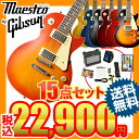 Maestro by Gibson / Les Paul Standard レスポール スタンダード エレキギター 入門セット マエストロ ギブソン 初心者 入...