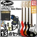 Fender Jazz Bassを正式に名乗ることのできるAffinity シリーズの入門セット