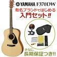 YAMAHA F370DW NT ナチュラル アコースティックギター アコギ 入門 初心者 F-370 【有名ブランドではじめる入門シンプルセット/長期保証つき!】