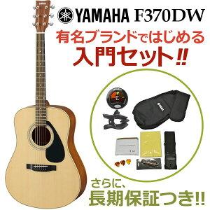 YAMAHAF370DWNTナチュラルアコースティックギターアコギ入門初心者F-370【有名ブランドではじめる入門シンプルセット/長期保証つき!】