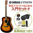 YAMAHA F370DW TBS (タバコブラウンサンバースト) アコースティックギター アコギ 入門 初心者 F-370 【有名ブランドではじめる入門シンプルセット/長期保証つき!】