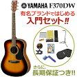 YAMAHA F370DW TBS (タバコブラウンサンバースト) アコースティックギター アコギ 入門 初心者 F-370 【有名ブランドではじめる入門フルセット/長期保証つき!】
