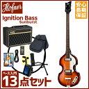 Hofner / Ignition Bass Sunburst スターターセット