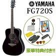 YAMAHA ヤマハ / FG720S BL (ブラック) アコースティックギター 入門 初心者 FG-720S 【詳細画像有】【長期保証つき】《YAMAHAアクセサリー他豪華特典つき!/+80064/+811022700》【新品】【送料無料】