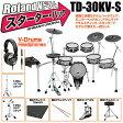 Roland V-Drums TD-30KV-S オリジナルスターターパック ドラムマット一括セット【送料無料】
