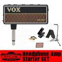 VOX / amPlug2 AC-30 AP2-AC Headphone Guitar Amp Starter Set 【これさえあれば すぐに練習が始められる!エレキギター用ヘッドフォンアンプ&アクセサリーのスターターセット!】【YRK】