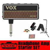 VOX / amPlug2 AC-30 AP2-AC Headphone Guitar Amp Starter Set 【これさえあれば、すぐに練習が始められる!エレキギター用ヘッドフォンアンプ&アクセサリーの充実スターターセット!】