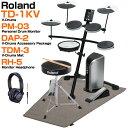 【楽天スーパーSALE】【ポイント5倍】Roland ローランド 電子ドラム TD-1KV スターターパック ローランド製オプション一括セット【送料無料】【楽天スーパーセール】【30日まで代引き手数料無料】