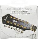 【プレミアムフライデー】Ibanez アイバニーズ / IACS12C アコースティックギター弦 12弦 ライトゲージ