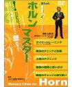 基本から応用まで丁寧に指導。毎日の練習を強力にバックアップするホルン奏者必携DVD!