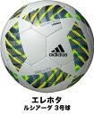 エレホタ 2016FIFA主催大会 ルシアーダ3号球 FIFAクラブワールドカップジャパン2015 レプリカ3号球 試合球 AF3102LU