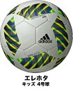 エレホタ 2016FIFA主催大会 キッズ4号球 FIFAクラブワールドカップジャパン2015 レプリカ4号球モデル 試合球 AF4100