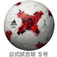 12月1日発売予約受付中【クラサバ】KRASAVA アディダス サッカーボール 2017FIFA主催大会 クラサバ公式試合球 5号 検定球 国際公認球(AF5200)