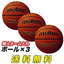 【molten】モルテン バスケットボール 5号検定球 B5C5000 (JB5000)【ボール×3個/個人ネーム入れ/送料無料】