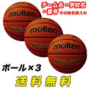 【molten】モルテン バスケットボール 5号検定球 B5C5000 (JB5000)【ボール3個/チーム名・学校名・番号・団体名ネーム入れ代込み/送料無料】