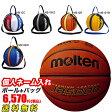 【molten】モルテン バスケットボール 5号検定球 B5C5000 (JB5000)【バッグ1個&ボール/個人ネーム入れ/送料無料】