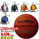 12月2日発売予約受付中【molten】モルテン バスケットボール 5号検定球 B5C5000 (JB5000)【バッグ1個&ボール/個人ネーム入れ/送料無料】
