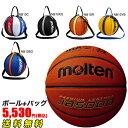 【送料無料】【molten】モルテン バスケットボール 5号検定球 B5C5000 (JB5000)【バッグ&ボール/ネーム無し】