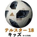 【ネーム入れ特別割引864円】 adidas テルスター18 アディダス ワールドカップ2018 キッズ 4号球 (AF4300)