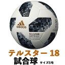 【送料無料/ネーム入れ特別割引540円】 adidas アディダス テルスター18 ワールドカップ2018 公式試合球 5号球 (AF5300)