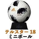 adidas アディダス テルスター18 ワールドカップ2018 ミニモデル ミニボール (AFM1300)