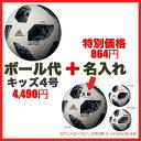 【ボール代4,490円&名入れ代864円(特別価格)】 adidas アディダス テルスター18 ワールドカップ 2018 キッズ 4号球 (AF4300) ボール&名入れ