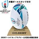 【ご予約/1月中旬発売】【メール便不可】ギルバート 2019ワールドカップラグビー公式試合球 限定発売 木製ボールスタンド付き 【日本限定】 GB-9010