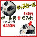 RoomClip商品情報 - 【ボール代4,450円&名入れ代540円(特別価格)】 adidas アディダス テルスター18 ワールドカップ 2018 キッズ 4号球 (AF4300) ボール&名入れ