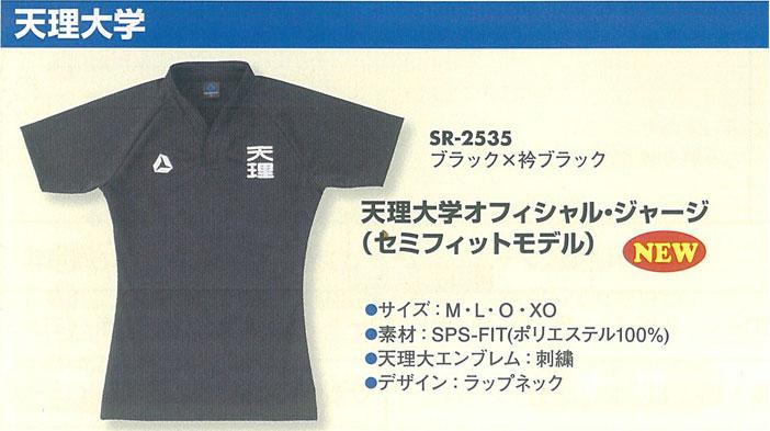 【スズキ】 天理大学オフィシャル ジャージ(セミフィットモデル)