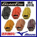 【45%OFF!】 ミズノ 【MIZUNO】 グローバルエリート Lシリーズ 硬式グラブ 投手用 ピッチャー 2GW16011 (野球用品/グローブ/グラブ)