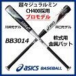 【53%OFF!】 アシックス 【ASICS】 PRO MODEL (プロモデル) 軟式用 金属バット BB3014 (野球用品/ベースボール用品/ベースボールバット/金属製バット)