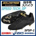 【送料無料!】【超特価半額!】 アシックス 【ASICS】 GOLDSTAGE (ゴールドステージ) SPEED TECH SP (スピードテック SP) 投手用スパイク 金具スパイクシューズ ベースボールシューズ SFSP-1 【オススメ】(金具固定式/ヌバック)