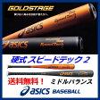 【送料無料!】 【半額以下!】 【53%OFF!】 アシックス 【ASICS】 GOLDSTAGE (ゴールドステージ) SPEED TECH 2 (スピードテック2) 硬式用 金属バット BB7011 (野球用品/ミドルバランス/超々ジュラルミン/83cm/84cm/900g)