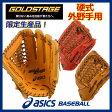 【45%OFF!】 アシックス 【ASICS】 ゴールドステージ 【GOLDSTAGE】硬式グラブ 外野手用 BGU51U (野球用品/グローブ/高校野球対応/セール/おすすめ/お買い得/限定品/限定商品)