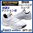 【45%OFF!】 アシックス 【ASICS】 GOLDSTAGE (ゴールドステージ) BEATIMPACT (ビートインパクト) 野球用トレーニングシューズ ベースボールシューズ SFT10 【オススメ】(野球用品/トレシュ/野球シューズ)