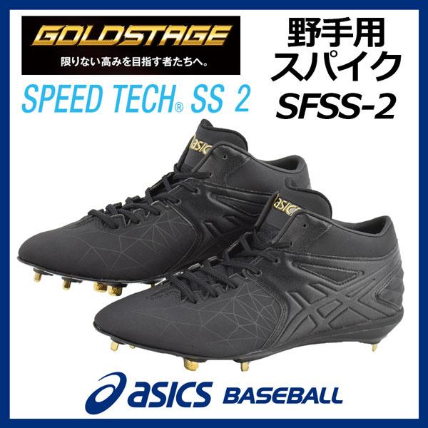 【40%OFF!】 アシックス 【ASICS】 GOLDSTAGE 【ゴールドステージ】 野球用 野手用スパイク SPEED TECH SS2 (スピードテック SS2) 金具スパイクシューズ ベースボールシューズ SFSS-2 【オススメ】(野球用品/金具固定式)
