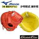 ミズノ 【MIZUNO】 【GLOBAL ELITE】 グロ...