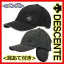 【37%OFF!】デサント 【DESCENTE】 メンズ キャップ CAP スキー帽子 DAC4110 男性用 耳あて付き(スキーキャップ/ウールキャップ/イヤ...
